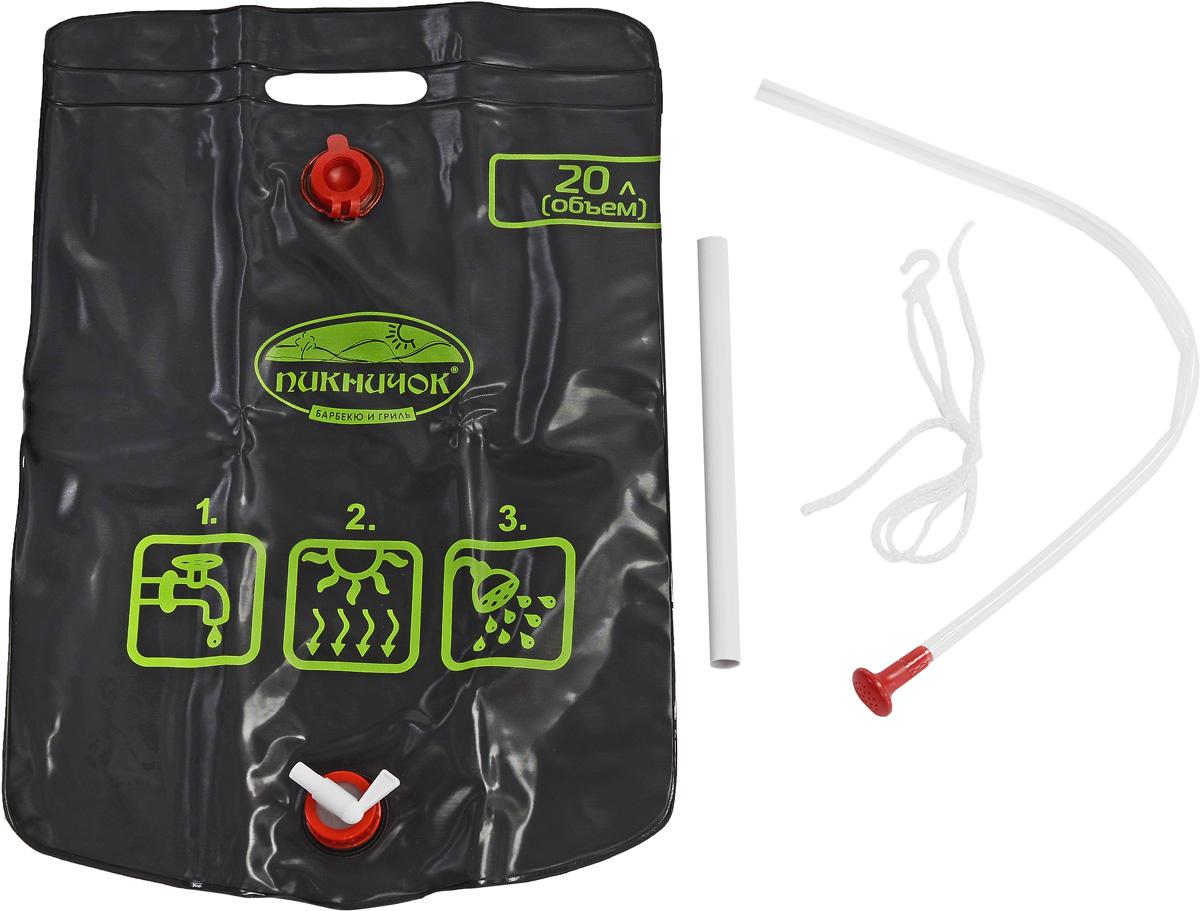 Душ мобильный Пикничок, 20 л401-054Мобильный душ Пикничок идеален для дачи, похода или на пляже. Резервуара на 20 литров хватит на непрерывную работу в течение 10 минут. Этого времени достаточно, чтобы привести свое тело в свежий вид и не чувствовать дискомфорт, отдыхая на природе. Благодаря пластичному, нетоксичному водонепроницаемому ПВХ (поливинилхлорид) душ легко перевозить: в сложенном виде он поместится даже в самой компактной сумке. Душ Пикничок прост в использовании: просто подвесьте его на оптимальную высоту (например: 2 метра) и включите кран. Душ имеет оригинальную конструкцию: резервуар для воды, эластичный шланг, насадка- рассекатель струи с закрывающим клапаном, удобство такого душа заключается в его герметичности, можно заранее набрать воду, положить пакет на солнце и через пару часов принять теплый приятный душ! Объем резервуара для воды: 20 л.
