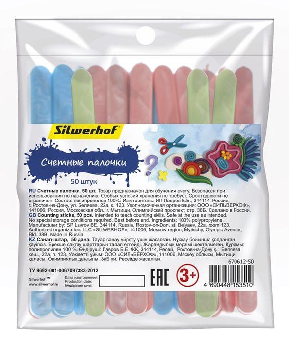 Silwerhof Счетные палочки Пластилиновая коллекция цвет мультиколор 50 шт670611-50Разнообразные яркие цвета палочек