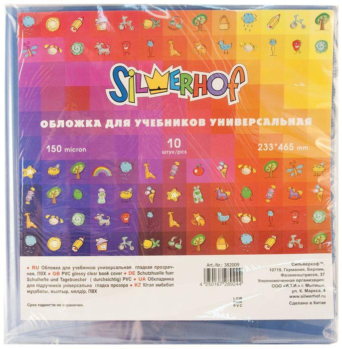 Silwerhof Обложка для учебника цвет прозрачный 233 х 465 мм 10 шт