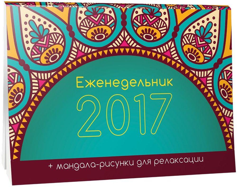Попурри Еженедельник 2017 датированный 64 листа 012384810764001238Датированный еженедельник с раскрасками для релаксации из серии дзен-дудлинг на каждой страничке, календарь на следующий год, знаки зодиака, календарь цветения, место для записи памятных дат