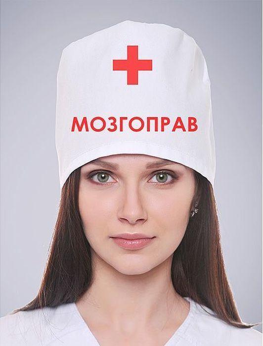 Колпак медицинский Эврика Мозгоправ97692Хирургические колпаки с оригинальной шуточной надписью Диаметр от 18 до 22 см (колпаки безразмерные, регулируются завязками сзади) Материал: плотная бязь