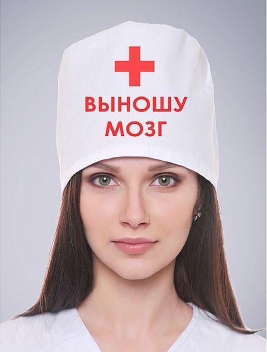 Колпак медицинский Эврика Выношу Мозг97696Хирургические колпаки с оригинальной шуточной надписью Диаметр от 18 до 22 см (колпаки безразмерные, регулируются завязками сзади) Материал: плотная бязь