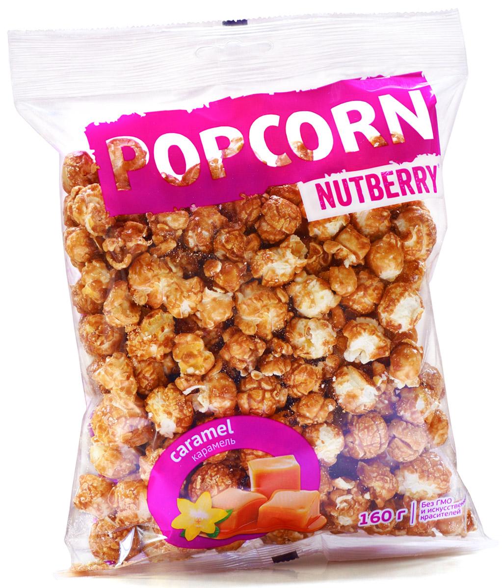 Nutberry попкорн сладкий карамель, 160 г