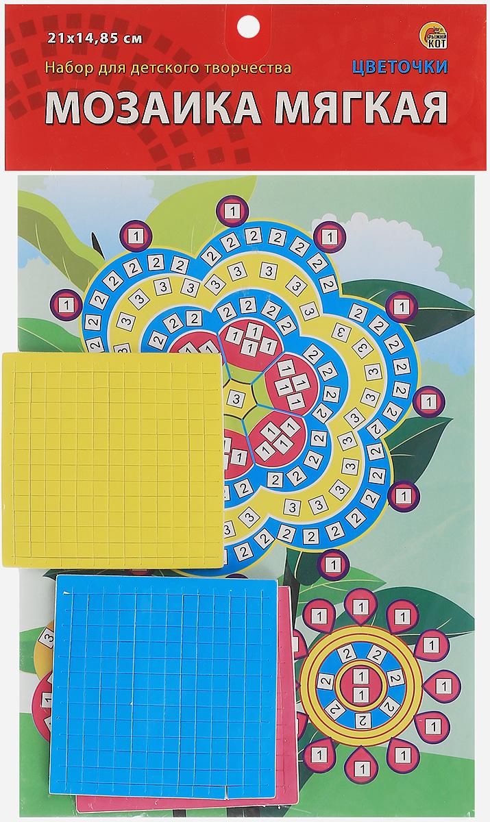 Рыжий Кот Мозаика мягкая ЦветочкиМ-4758Мягкая мозаика Рыжий Кот Цветочки станет прекрасным подарком для вашего ребенка. Малышу необходимо приклеить к пронумерованным областям на картинке маленькие детали соответствующих цветов. В конце работы получится замечательная картинка с яркими оригинальными цветочками. Выполненный из безопасных материалов, набор привлекает ярким красивым дизайном. Состав набора: пронумерованная цветная основа, цветная самоклеящаяся мозаика трех цветов, выполненная из декоративного мягкого материала ЭВА. Мозаика развивает творческие способности, мелкую моторику рук, цветовое восприятие, внимание и художественный вкус!