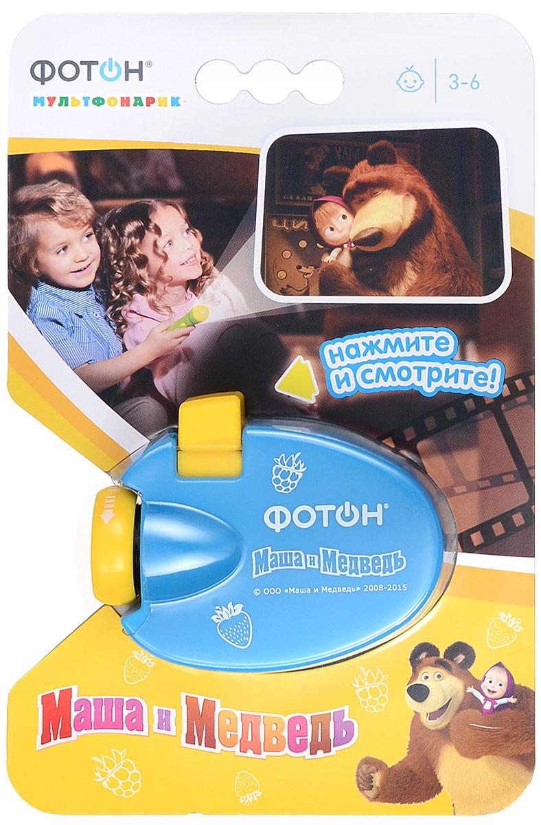 Фотон Мультфонарик-проектор Маша и Медведь цвет голубой22532_голубойС помощью этого миниатюрного 26-кадрового фонарика-проектора ваш ребенок с удовольствием будет показывать, и рассказывать, веселые истории близким и друзьям. Ведь это так увлекательно - всегда иметь под рукой собственный мультфильм! Качественная проекция любимой истории про Машу и Медведя и простота в использовании доставит ребенку море удовольствия, потому что мультфонарик - это красочная история в 26 мультипликационных слайдах; сказка, которую можно взять с собой в детский садик или в поездку; отсутствие съемных деталей и плоская форма, удобная для карманов; проекция на любую поверхность с ручной регулировкой фокуса; отличная замена планшету или смартфону - не требует розетки; легкий и интересный способ уложить ребенка спать. В ассортименте серии мультфонариков-проекторов Маша и Медведь пять разноцветных фонариков, каждый со своими историями. В данном мультфонарике история Про первую встречу. Рекомендуемое расстояние - от 0,3 до 4 метров. Рекомендуется...
