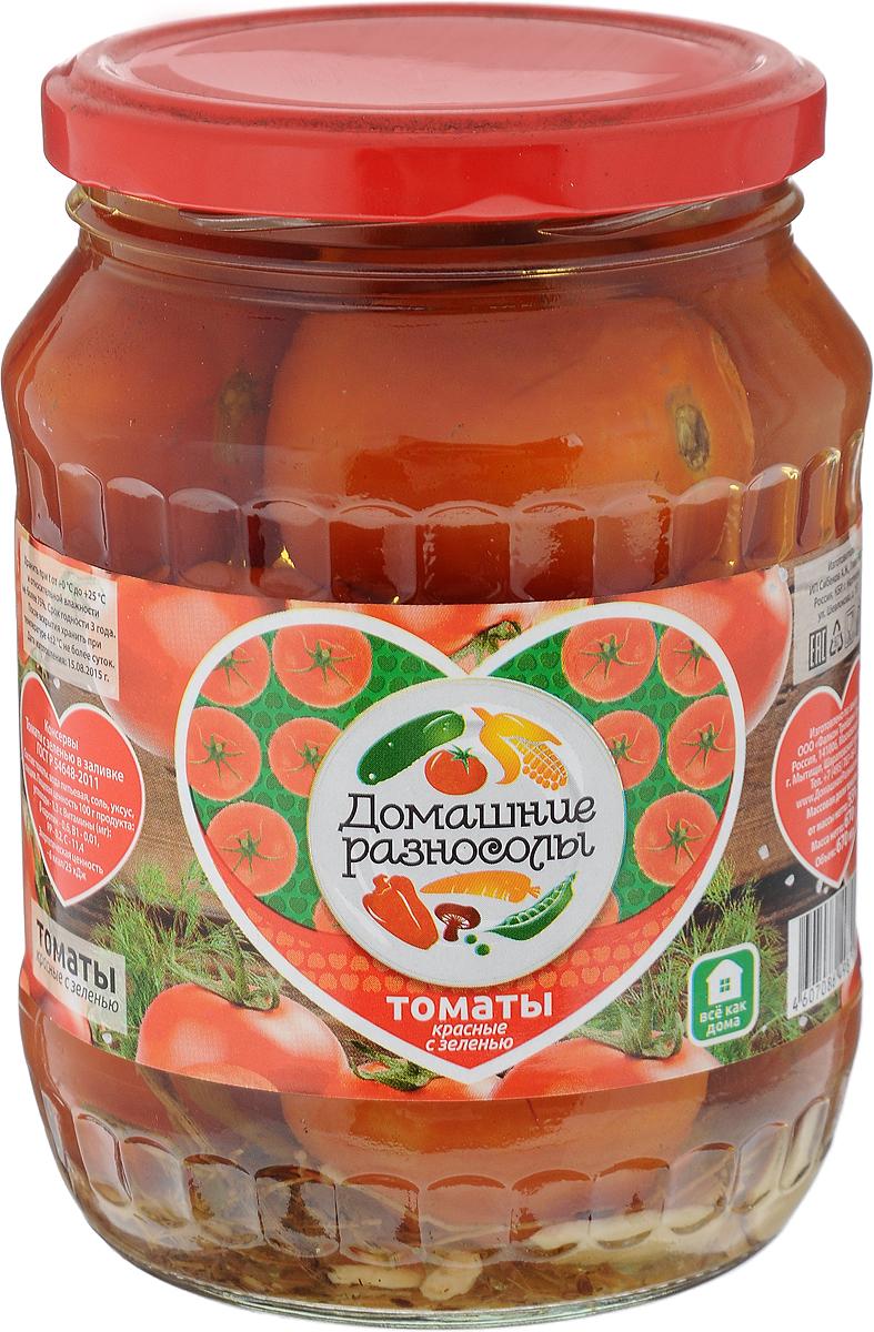 Домашние разносолы томаты красные с зеленью, 670 мл0204112052310006Маринованные помидоры относятся к низкокалорийным продуктам, которые разрешается употреблять в период похудения и для поддержания идеальной формы. В маринованных помидорах содержатся витамины и минералы, которые не исчезают под действием раздражителей, имеется в виду уксус. ГОСТ Р 54648-2011. Уважаемые клиенты! Обращаем ваше внимание, что полный перечень состава продукта представлен на дополнительном изображении.