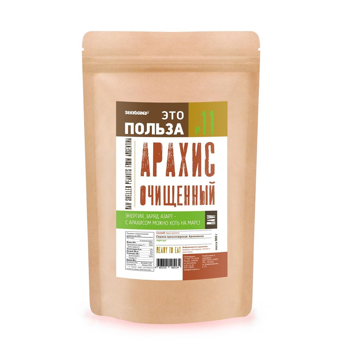 Seryogina арахис нежареный несоленый очищенный, 900 г2534Самый популярный орешек в мире, с anti-age эффектом