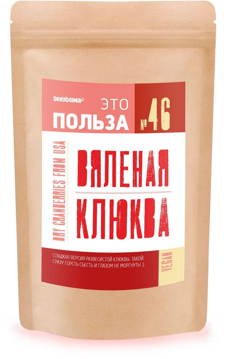 Seryogina Клюква цельная вяленая, 300 г1027Вяленая сладкая клюква, вымоченная в сахарном сиропе. В меру кислая, в меру терпкая, мягкая (не надо замачивать). В утренние завтраки, для баланса вкуса - в шоколад, в выпечку