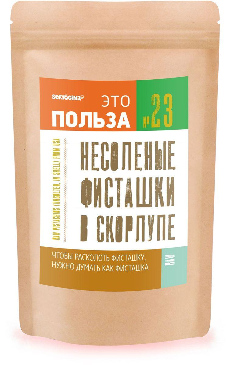 Seryogina Фисташки несоленые в скорлупе, 400 г1076Несоленые фисташки в скорлупе. Богаты минералами - медью, марганцем, витаминами группы B, E, низкокалорийны - прекрасная закуска. Бодрят, тонизируют и просто приносят удовольствие :)