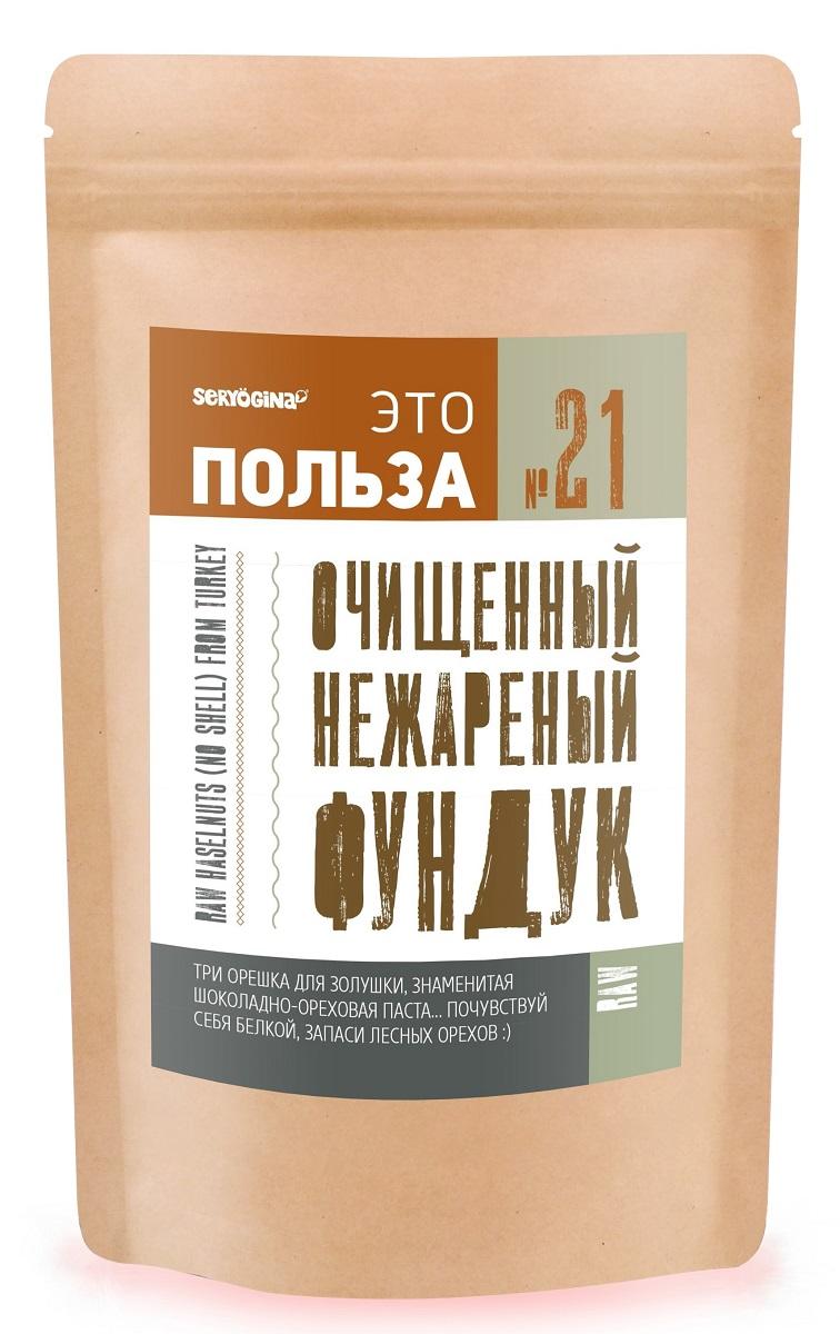 Seryogina Фундук очищенный нежареный , 200 г2988Фундук (лесной орех) для десертов, приготовления мороженого, да и просто так хорошо его сгрзыть :) В фундуке содержится много растительного белка, жирных кислот, укрепляющих стенки сосудов, а также витамина Е.