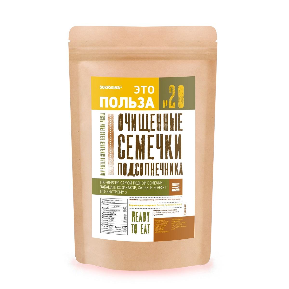 Seryogina Семечки подсолнечника, 500 г907Всеми любимое лакомство в самом полезном, необжаренном варианте. Отличный источник витаминов D и Е - для крепких костей и красивой кожи, магния и цинка - для сердца и волос, а также пищевых волокон - для пищеварения. Хорошо прорастают, подходят для приготовления молочка из семечек.