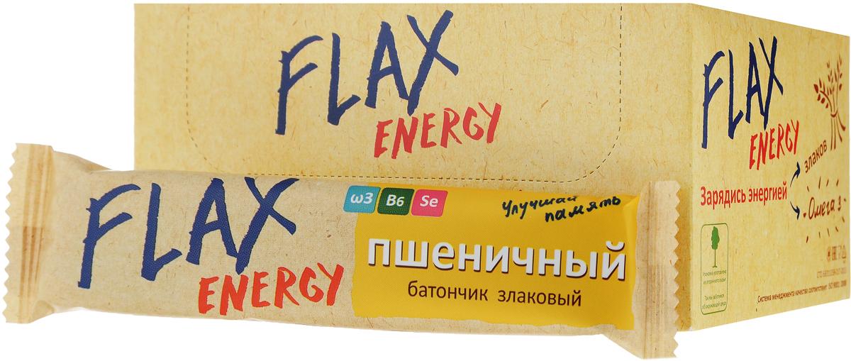 Компас Здоровья Flax Energy пшеничный батончик, 20 г (18 шт)УТ000002297Пшеничный батончик Компас Здоровья Flax Energy - не только вкусное, но и полезное угощение! Восполнит баланс Омега-3, витамина В6, селена. Улучшает память! Флакс не содержит искусственных красителей, ароматизаторов, ГМО. Уважаемые клиенты! Обращаем ваше внимание, что полный перечень состава продукта представлен на дополнительном изображении.