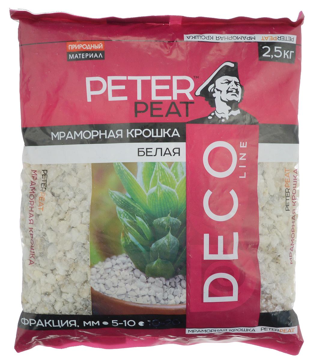 Мраморная крошка Peter Peat, мелкая, цвет: белый, 2,5 кгД-0511-2,5Мраморная крошка Peter Peat - универсальный сыпучий декоративный материал зернисто-кристаллической породы, получаемый дроблением природного мрамора. Применяется в ландшафтном дизайне для оформления цветников, альпийских горок, оригинальных клумб, засыпки тропинок и создания композиций. Мраморная крошка обладает фильтрующими свойствами и отличается своей долговечностью.