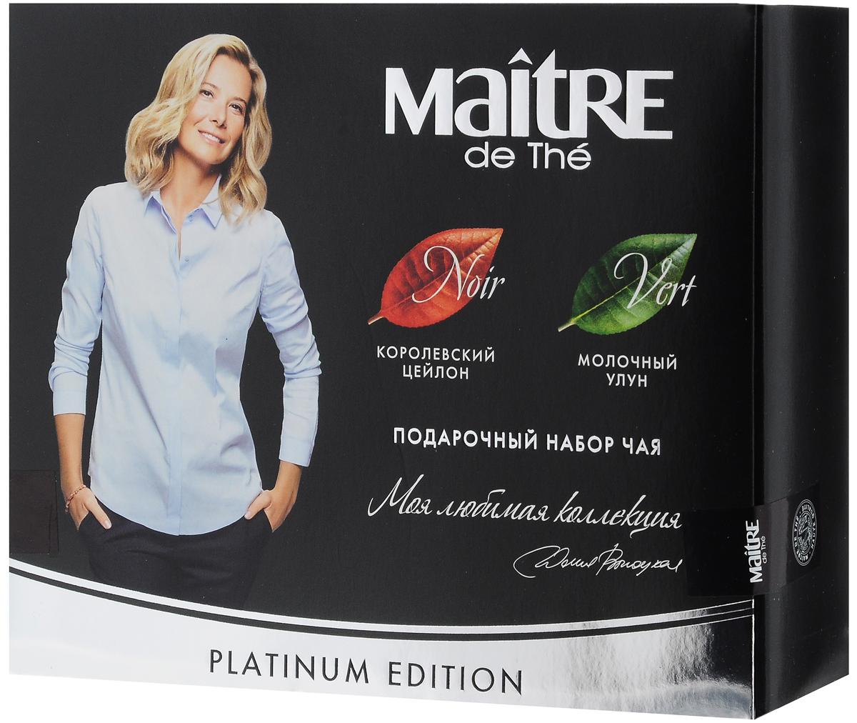 Maitre Platinum Edition подарочный чайный набор: черный и зеленый листовой чай, 60 г (2 х 30 г)бай012Подарочный набор Maitre Platinum Edition включает два вида листового чая в индивидуальных упаковках: черный чай Королевский Цейлон и зеленый чай Молочный Улун. Уважаемые клиенты! Обращаем ваше внимание, что полный перечень состава продукта представлен на дополнительном изображении.