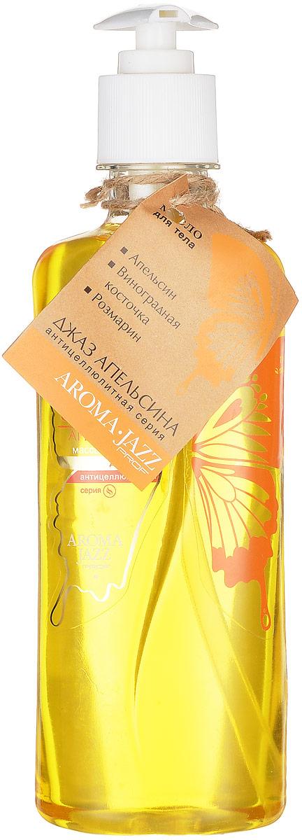 Aroma Jazz Масло жидкое для тела Антицеллюлитное Апельсиновый джаз, 350 мл0302Действие: эффективное средство для борьбы с целлюлитом. Повышает упругость кожи, снимает воспаление, стимулирует восстановление кожи. Стимулирует вывод токсинов из организма. Противопоказания: индивидуальная непереносимость компонентов продукта. Срок хранения: 24 месяца. После вскрытия упаковки рекомендуется использовать помпу, использовать в течении 6 месяцев. Не рекомендуется снимать помпу до завершения использования.