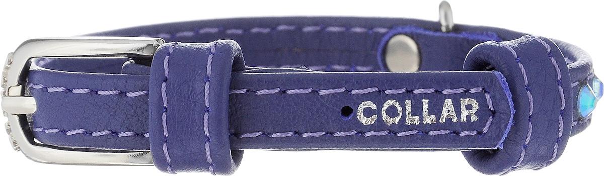 Ошейник для собак CoLLaR Glamour, цвет: фиолетовый, ширина 9 мм, обхват шеи 19-25 см32529Ошейник CoLLaR Glamour изготовлен из натуральной кожи, устойчивой к влажности и перепадам температур. Клеевой слой, сверхпрочные нити, крепкие металлические элементы делают ошейник надежным и долговечным. Изделие отличается высоким качеством, удобством и универсальностью. Размер ошейника регулируется при помощи металлической пряжки. Имеется металлическое кольцо для крепления поводка. Ваша собака тоже хочет выглядеть стильно! Модный ошейник, декорированный стразами, станет для питомца отличным украшением и выделит его среди остальных животных. Минимальный обхват шеи: 19 см. Максимальный обхват шеи: 25 см. Ширина: 9 мм.