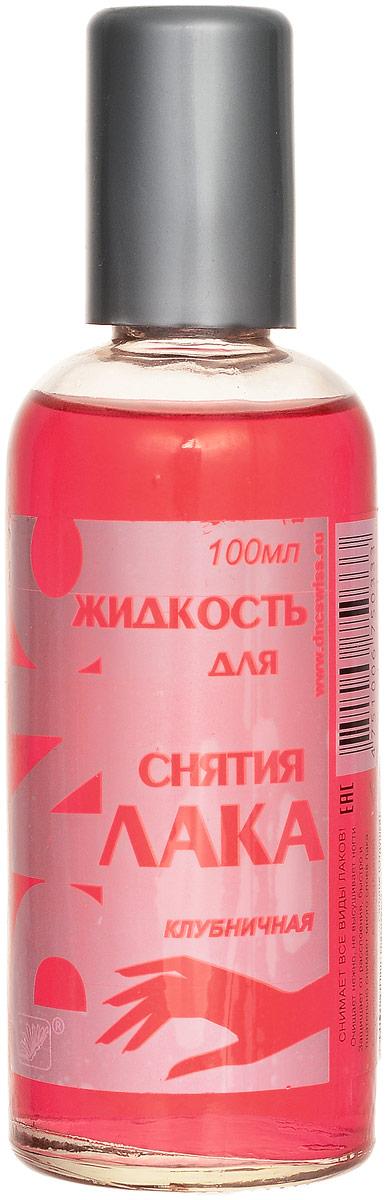 DNC Жидкость для снятия лака клубничная, 100 мл4751006750333Содержит питательные вещества, предохраняющие ногти от сухости и расслоения. Легко и быстро снимает лак. Пахнет клубничкой. Стеклянный флакон, 100мл