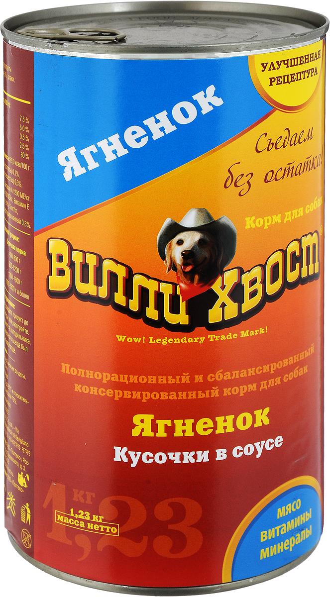 Консервы для собак Вилли Хвост, ягненок, 1,23 кг2824Вилли Хвост - влажный мясной корм для собак. Благодаря высокой усвояемости и содержанию исключительно натуральных компонентов, корм обеспечивает организм животного всеми необходимыми микроэлементами и витаминами. Корм не содержит ГМО, ароматизаторов и искусственных красителей. Товар сертифицирован.