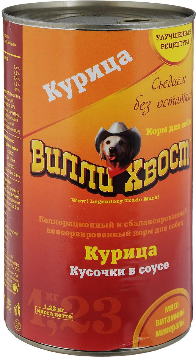 Консервы для собак Вилли Хвост, курица, 1,23 кг2749Вилли Хвост - влажный мясной корм для собак. Благодаря высокой усвояемости и содержанию исключительно натуральных компонентов, корм обеспечивает организм животного всеми необходимыми микроэлементами и витаминами. Корм не содержит ГМО, ароматизаторов и искусственных красителей. Товар сертифицирован.