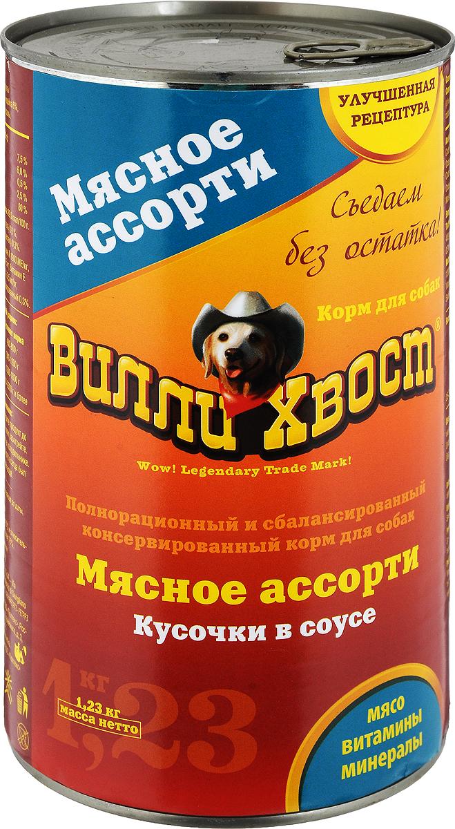 Консервы для собак Вилли Хвост, мясное ассорти, 1,23 кг2763Вилли Хвост - влажный мясной корм для собак. Благодаря высокой усвояемости и содержанию исключительно натуральных компонентов, корм обеспечивает организм животного всеми необходимыми микроэлементами и витаминами. Корм не содержит ГМО, ароматизаторов и искусственных красителей. Товар сертифицирован.