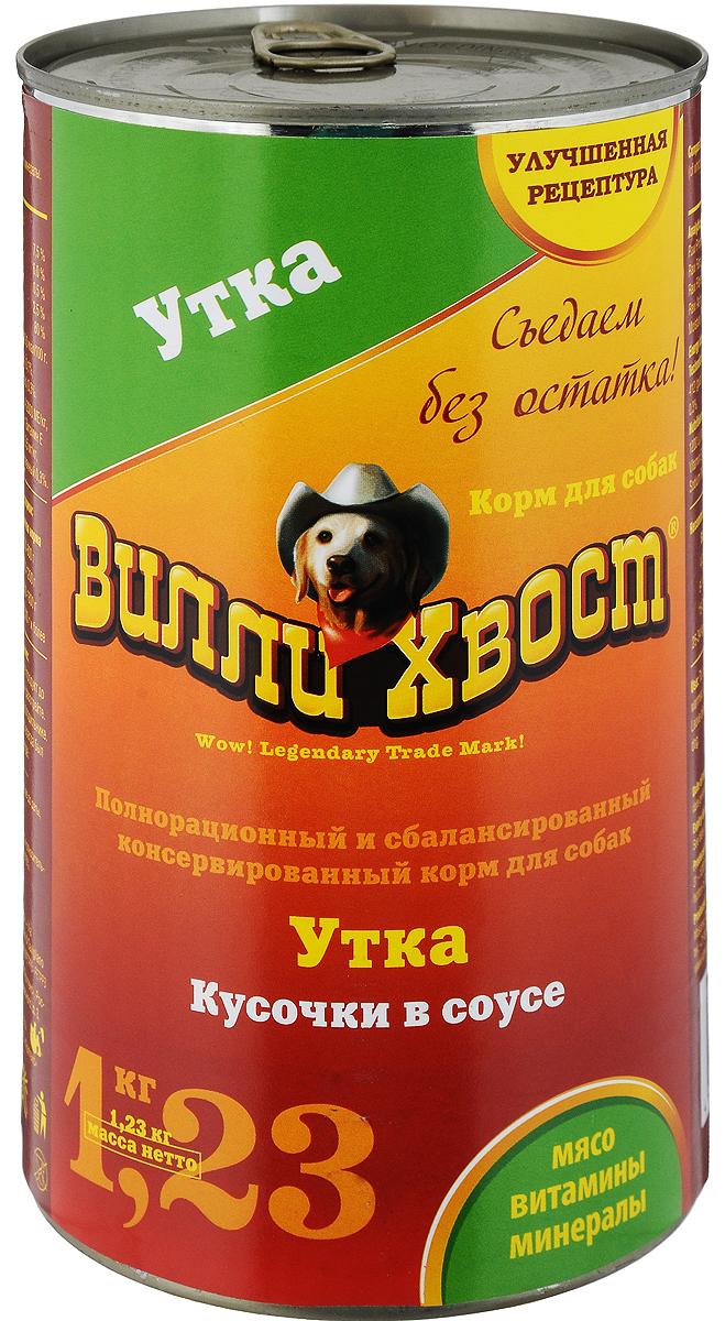 Консервы для собак Вилли Хвост, утка, 1,23 кг2848Вилли Хвост - влажный мясной корм для собак. Благодаря высокой усвояемости и содержанию исключительно натуральных компонентов, корм обеспечивает организм животного всеми необходимыми микроэлементами и витаминами. Корм не содержит ГМО, ароматизаторов и искусственных красителей. Товар сертифицирован.