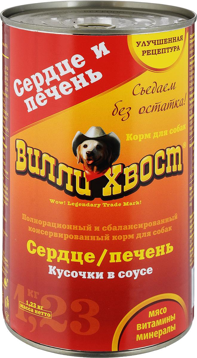 Консервы для собак Вилли Хвост, сердце и печень, 1,23 кг2787Вилли Хвост - влажный мясной корм для собак. Благодаря высокой усвояемости и содержанию исключительно натуральных компонентов, корм обеспечивает организм животного всеми необходимыми микроэлементами и витаминами. Корм не содержит ГМО, ароматизаторов и искусственных красителей. Товар сертифицирован.