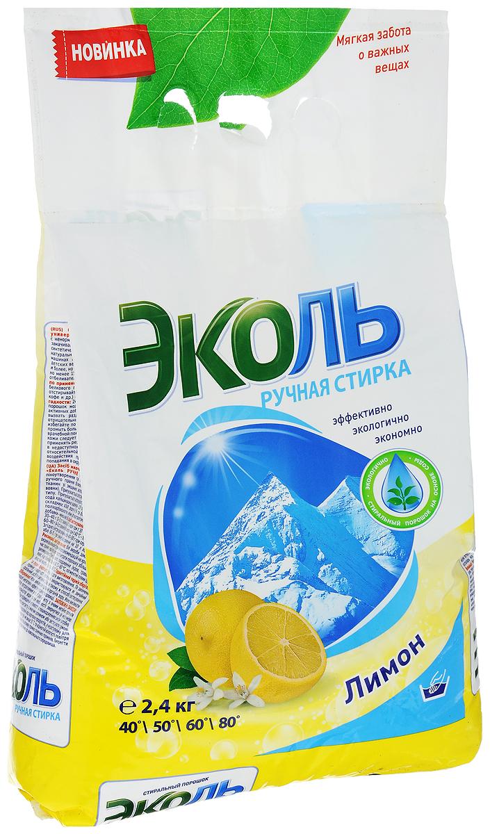 Порошок стиральный Эколь Лимон, ручная стирка, 2,4 кг7682Эколь Лимон - стиральный порошок с уникальным составом. Помимо традиционных активных компонентов порошок содержит оптимальное количество кристаллов соды (Na2CO3, карбонат натрия), которая эффективно растворяет жиры и смягчает воду. Щелочная основа порошка обеспечивает идеальное удаление пятен любой сложности с различных типов тканей и исключительные результаты стирки даже при низкой температуре. Подходит для замачивания и ручной стирки белья из хлопчатобумажных, льняных, синтетических тканей, тканей из смешанных волокон (кроме изделий из натурального шелка и шерсти) в стиральных машинах активаторного типа. Состав: сода кальцинированная (карбонаты) – 15% и более, но менее 30%, иные компоненты: АПАВ, фосфаты – 5% и более, но менее 15%; НПАВ, поликарбоксилаты, энзимы, фотокаталитический отбеливатель, ароматизирующие добавки – менее 5%. Товар сертифицирован.