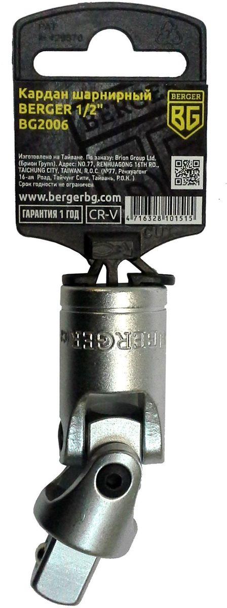 Кардан шарнирный Berger, 1/2, 77 мм. BG2006BG2006Кардан шарнирный 1/2 77мм BERGER. Материал - хром-ванадиевая сталь (CR-V). Упаковка - пластиковый держатель. Конструкция шарнира оптимально подходит для использования его под определенным углом, а также в труднодосягаемых местах, где затруднительно применение другого инструмента.
