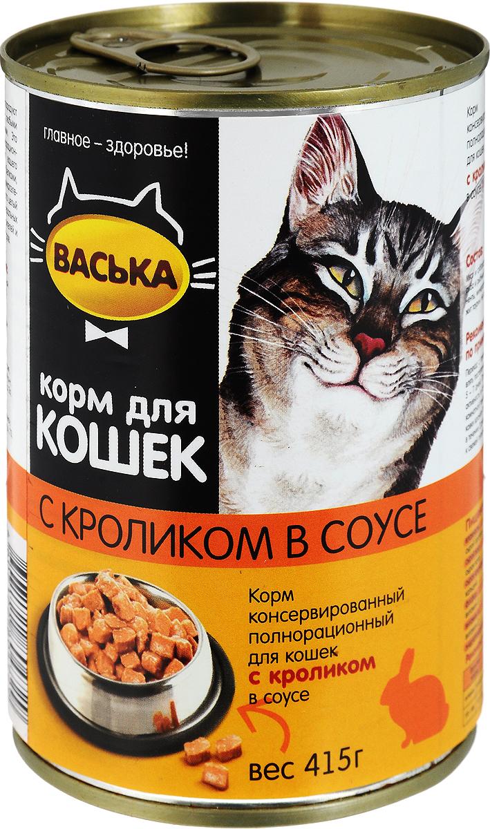 Консервы для кошек Васька, нежный кролик в соусе, 415 г4729Консервированный корм Васька - это сбалансированное и полнорационное питание, которое обеспечит вашего питомца необходимыми белками, жирами, витаминами и микроэлементами. Нежные кусочки в соусе порадуют кошек любых возрастов с самыми разными вкусовыми предпочтениями. Консервированный корм Васька - это целый комплекс витаминов и минеральных веществ. Не содержит красителей и искусственных ароматизаторов. Товар сертифицирован.