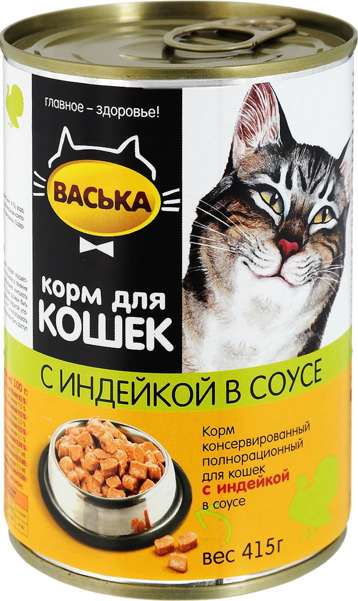 Консервы для кошек Васька, нежная индейка в соусе, 415 г4743Консервированный корм Васька - это сбалансированное и полнорационное питание, которое обеспечит вашего питомца необходимыми белками, жирами, витаминами и микроэлементами. Нежные кусочки в соусе порадуют кошек любых возрастов с самыми разными вкусовыми предпочтениями. Консервированный корм Васька - это целый комплекс витаминов и минеральных веществ. Не содержит красителей и искусственных ароматизаторов. Товар сертифицирован.