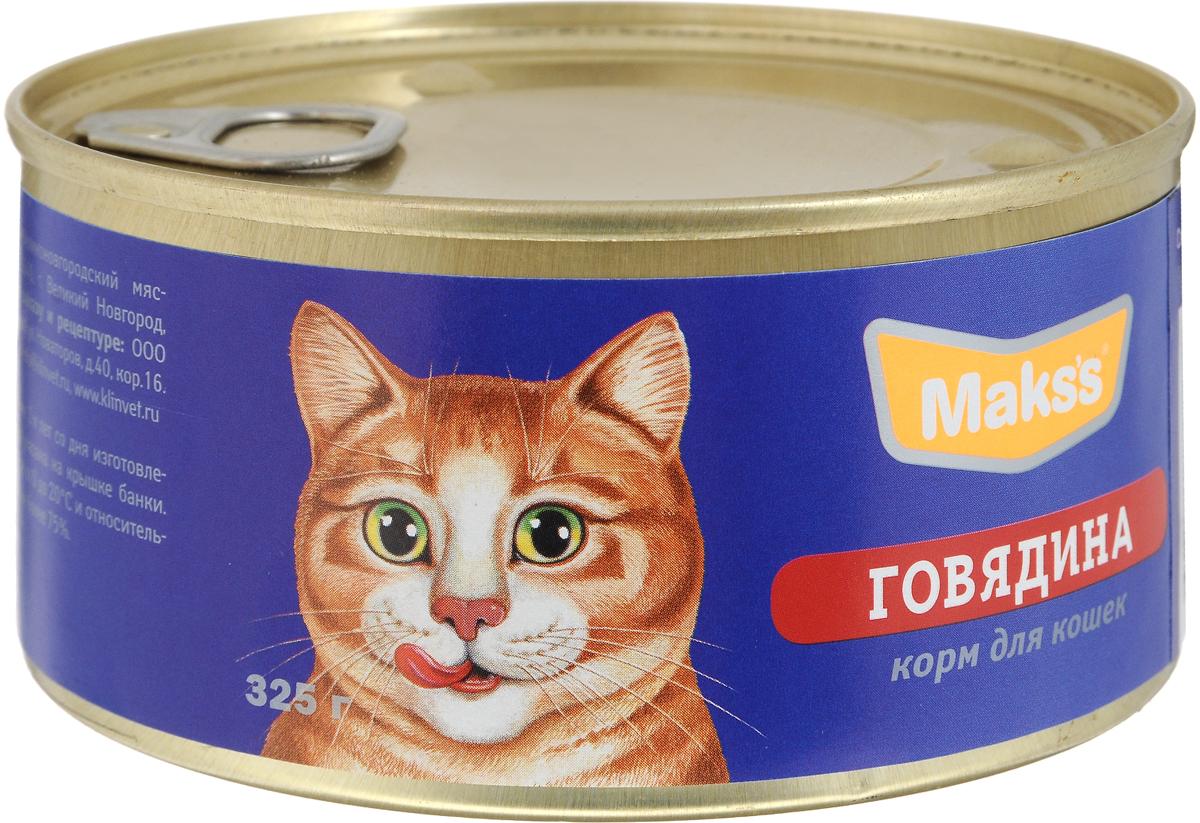 Консервы для кошек Makss, говядина, 325 г0622Консервированный корм Makss - это сбалансированное и полнорационное питание для кошек, которое обеспечит вашего питомца необходимыми белками, жирами, витаминами и микроэлементами. Корм разработан на основе мяса говядины. Говядина содержит полноценные белки, необходимые для нормального роста и развития. Удобная упаковка сохраняет корм свежим и позволяет контролировать порцию потребления. Состав: говядина (не менее 25%), печень, куриные субпродукты, минеральные вещества, витамины А, D3, Е. Питательная ценность 100 г продукта: протеин 12%, жир 5,5%, зола 3%, клетчатка 0,5%, таурин 0,02%, массовая доля влаги 78%. Товар сертифицирован.
