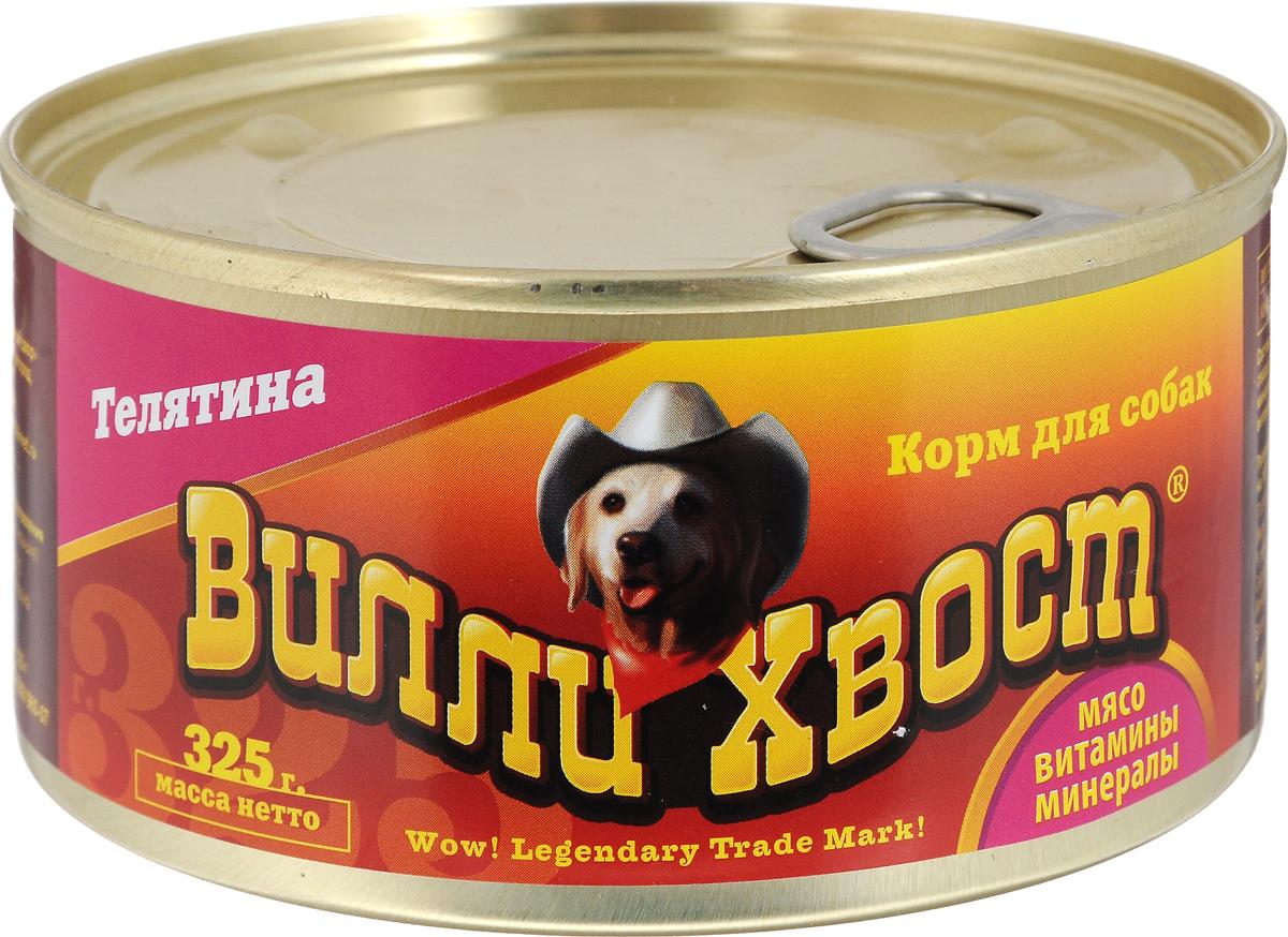 Консервы для собак Вилли Хвост, телятина, 325 г0967Вилли Хвост - мясной паштет для собак. Нежнейшее мясо теленка, на основе которого производится этот корм, по своим полезным свойствам ничем не уступает говядине и придется по вкусу даже самым разборчивым собакам. Телятина, как и говядина, богата полноценными белками, однако в отличие от последней, содержит мало жира и соединительной ткани, что идеально подходит для привередливых собак. Товар сертифицирован.