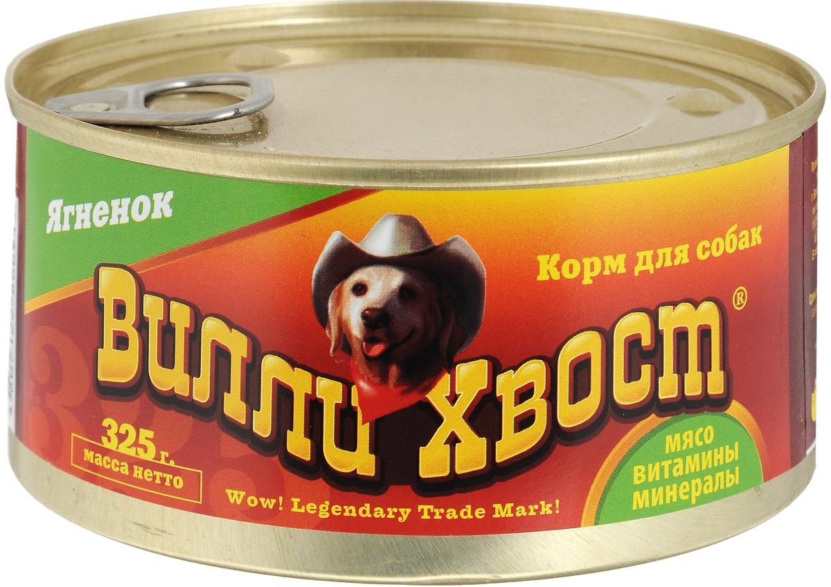 Консервы для собак Вилли Хвост, ягненок, 325 г0943Вилли Хвост - мясной паштет для собак. Этот корм был специально разработан для привередливых собак. Мясо ягненка по своим вкусовым качествам принадлежит к самым лучшим видам мяса. Обладает высокими вкусовыми и питательными свойствами. Лецитин, содержащийся в мясе ягненка, нормализует обмен холестерина и помогает поддерживать вашего питомца в отличном состоянии. Товар сертифицирован.