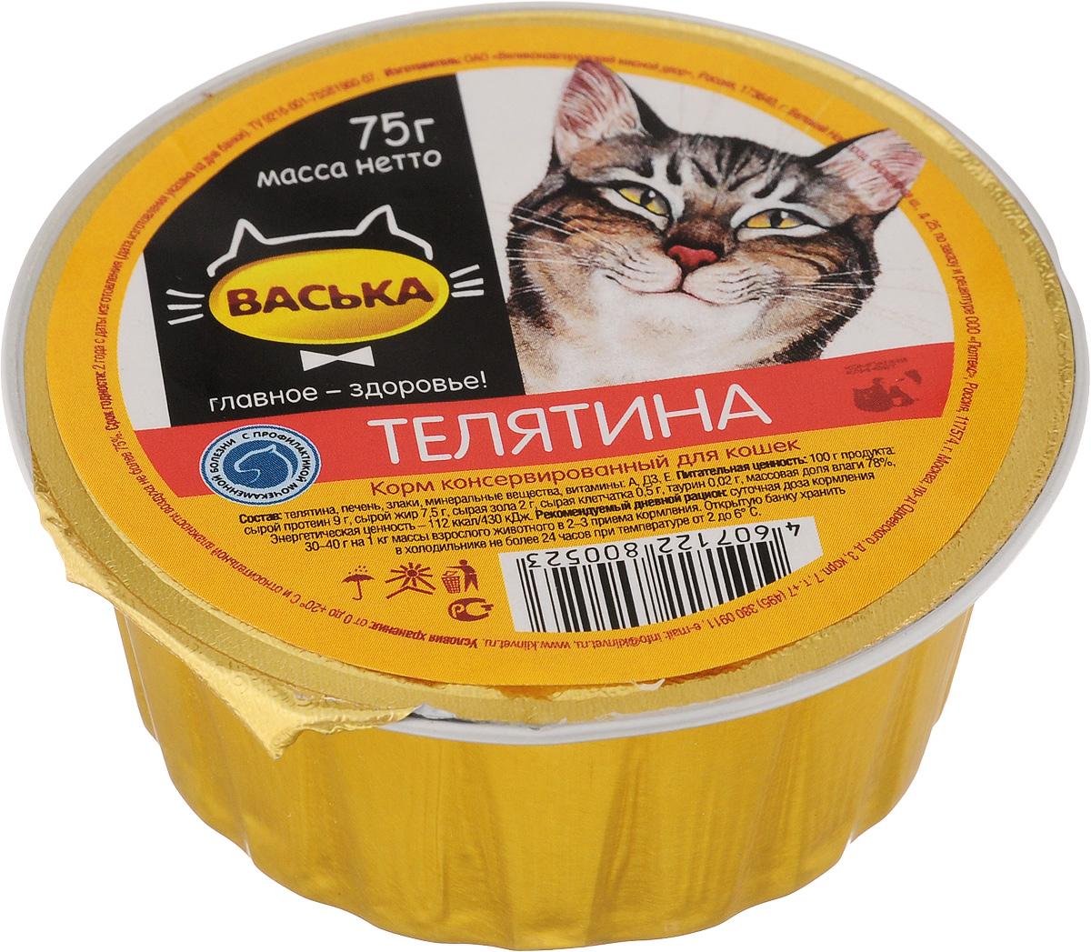 Консервы для кошек Васька, для профилактики мочекаменных болезней, телятина, 75 г0523Консервированный корм Васька - это сбалансированное и полнорационное питание, которое обеспечит вашего питомца необходимыми белками, жирами, витаминами и микроэлементами. Нежный паштет порадует кошек любых возрастов и вкусовых предпочтений. Высокий процент содержания влаги в продукте является отличной профилактикой возникновения мочекаменной болезни. Нежное мясо молодого теленка отличается пониженной жирностью, а входящие в состав витамины, незаменимые аминокислоты - таурин и микроэлементы позволят вашему питомцу быть здоровым и жизнерадостным. Корм абсолютно натуральный, не содержит ГМО, ароматизаторов и искусственных красителей. Удобная одноразовая упаковка сохраняет корм свежим и позволяет контролировать порцию потребления. Товар сертифицирован.