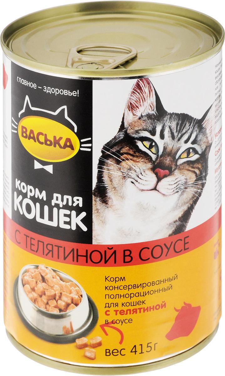 Консервы для кошек Васька, нежная телятина в соусе, 415 г4682Консервированный корм Васька - это сбалансированное и полнорационное питание, которое обеспечит вашего питомца необходимыми белками, жирами, витаминами и микроэлементами. Нежные кусочки в соусе порадуют кошек любых возрастов с самыми разными вкусовыми предпочтениями. Консервированный корм Васька - это целый комплекс витаминов и минеральных веществ. Корм содержит таурин. Не содержит красителей и вкусовых добавок. Товар сертифицирован.