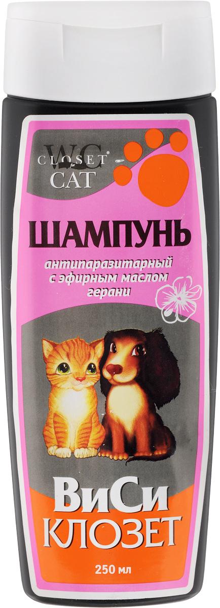 Шампунь для кошек и собак ВиСи Клозет, антипаразитарный, с эфирным маслом герани, 250 мл6556Мягкий шампунь ВиСи Клозет с эфирным маслом герани – природным репеллентом, помогает избавиться от паразитов на теле животного, отпугивает и защищает от нападения насекомых. Благотворно воздействует на шерсть, обладает тонизирующим, противовоспалительным и бактерицидным действием. После мытья шерсть надолго сохраняет приятный аромат и легко поддаётся расчёсыванию. Антипаразитарный шампунь, созданный на основе герани, благодаря исключительным свойствам этого растения обладает сильным антибактериальным действием. При этом эфирные вещества, распространяемые геранью не только наполняют воздух приятным ароматом, но и комплексно расслабляет и воздействуют на весь организм животного. Товар сертифицирован.