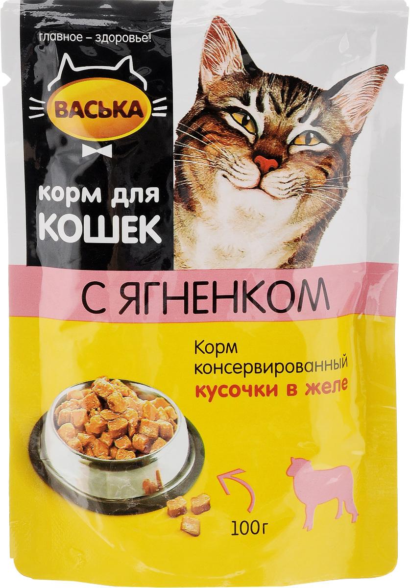 Консервы Васька для кошек, с ягненком в желе, 100 г2626Консервированный корм Васька - это сбалансированное и полнорационное питание, которое обеспечит вашего питомца необходимыми белками, жирами, витаминами и микроэлементами. Нежные мясные кусочки в желе порадуют кошек любых возрастов и вкусовых предпочтений. Высокий процент содержания влаги в продукте является отличной профилактикой возникновения мочекаменной болезни. Корм абсолютно натуральный, не содержит ГМО, ароматизаторов и искусственных красителей. Удобная одноразовая упаковка (пауч) сохраняет корм свежим и позволяет контролировать порцию потребления. Товар сертифицирован.