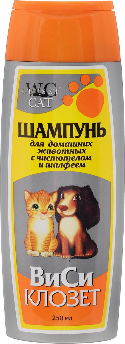 Шампунь для кошек и собак ВиСи Клозет, с чистотелом и шалфеем, 250 мл2Шампунь ВиСи Клозет с чистотелом и шалфеем специально разработан для предотвращения появления различных паразитов. Нежный шампунь с чистотелом, шалфеем бережно ухаживает за шерстью, не вызывает раздражения кожи. Возвращает шерсти природный блеск, мягкость и шелковистость. Легко смывается, оставляя прекрасный аромат и ощущение свежести. Товар сертифицирован.