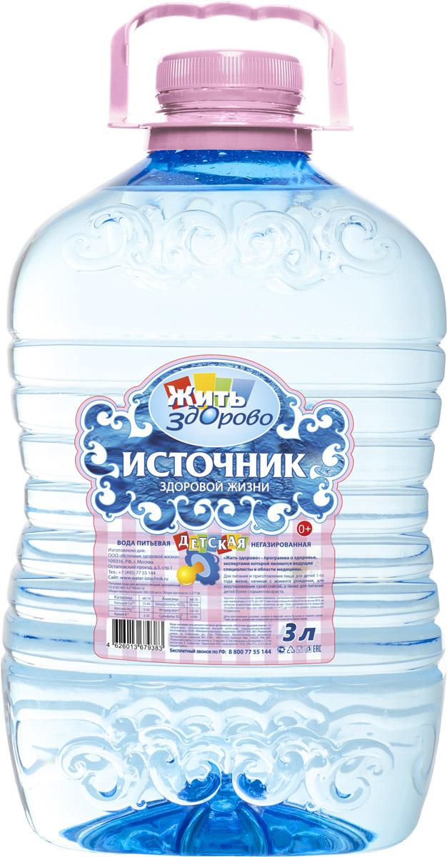 Источник здоровой жизни детская питьевая вода негазированная, 3 л00000000146Источник здоровой жизни - единственная питьевая вода, одобренная экспертами программы Жить здорово. «Жить здорово» - программа о здоровье и для здоровья, которой доверяют миллионы россиян! Полезные рекомендации помогают избежать различных недугов и правильно организовать профилактику многих заболеваний. Экспертами «Жить здорово» являются ведущие специалисты в области медицины: педиатры, иммунологи, неврологи, кардиологи, мануальные терапевты и другие. «Вода важнее, чем еда! Качество питьевой воды, которую мы используем каждый день, имеет огромное значение для здоровья» - Эксперты «Жить здорово». «Источник здоровой жизни» - питьевая вода, которая оптимально сбалансирована самой природой. Она прекрасно утоляет жажду, освежает, очищает, наполняет энергией. Вода выводит из организма шлаки, помогает сбросить лишний вес, улучшает общее состояние. Производитель со всей ответственностью относится к вашему здоровью и заботится о здоровье вашей семьи. Именно поэтому он обеспечивает вас...