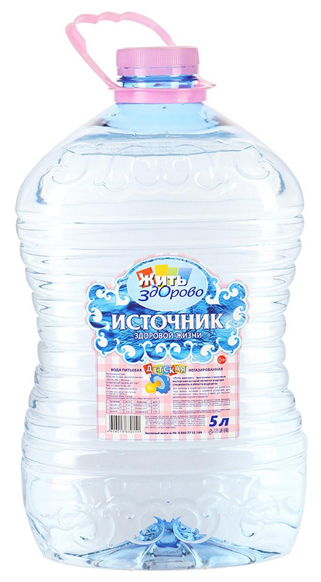 Источник здоровой жизни детская питьевая вода негазированная, 5 л