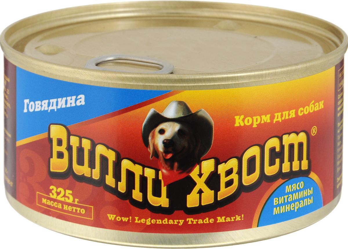 Консервы для собак Вилли Хвост, говядина, 325 г0868Вилли Хвост - мясной паштет для собак. Корм на основе мяса говядины, прекрасно сбалансирован по питательным веществам. Продукт способствует прекрасному аппетиту, удовлетворит высокие потребности животного в энергии, обеспечит долгую и здоровую жизнь вашему питомцу. Корм содержит все питательные вещества, необходимые для вашего питомца. Товар сертифицирован.