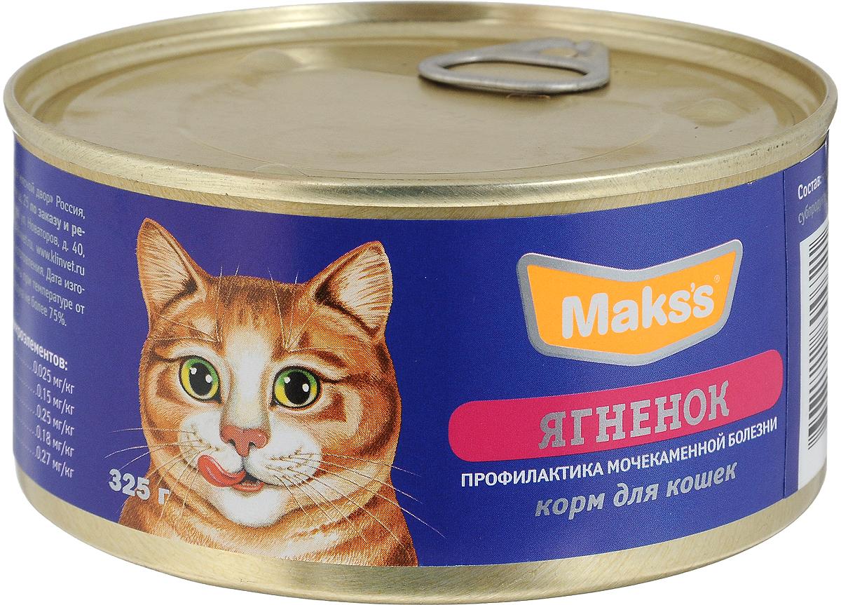 Консервы для кошек Makss, для профилактики мочекаменных болезней, ягненок, 325 г0721Консервированный корм Makss - это сбалансированное и полнорационное питание для кошек, которое обеспечит вашего питомца необходимыми белками, жирами, витаминами и микроэлементами. Корм разработан для профилактики мочекаменной болезни, способствует поддержанию необходимого уровня кислотности мочи рН (6 - 6,5). Удобная упаковка сохраняет корм свежим и позволяет контролировать порцию потребления. Состав: мясо ягненка (не менее 25%), мясные и куриные субпродукты, печень, минеральные вещества, витамины А, D3, Е. Питательная ценность 100 г продукта: протеин 12%, жир 5,5%, зола 3%, клетчатка 0,5%, таурин 0,02%, массовая доля влаги 78%. Товар сертифицирован.