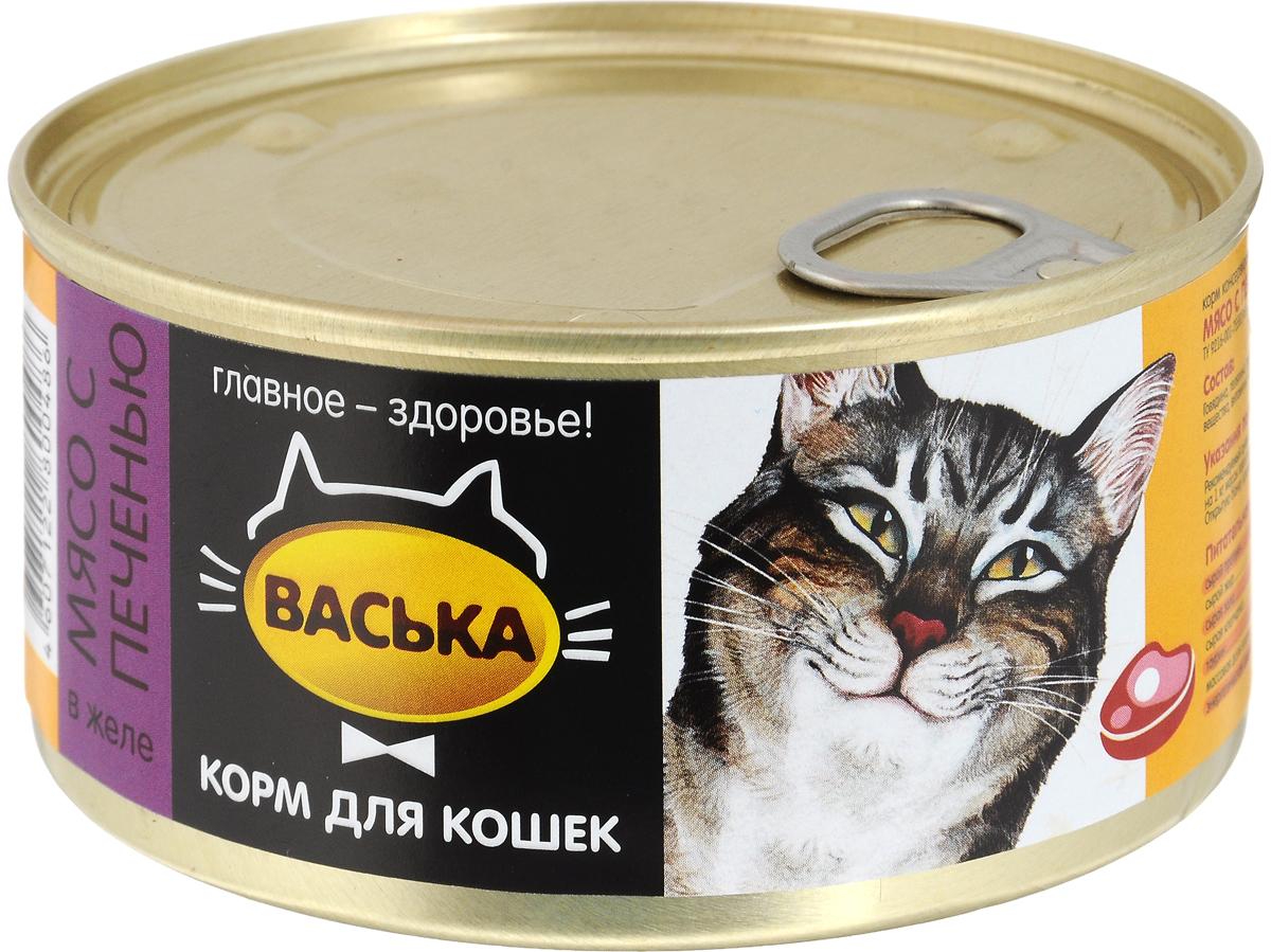 Консервы для кошек Васька, мясо и печень в желе, 325 г0486Васька - мясной паштет для кошек. Сочное сбалансированное лакомство из печени и мяса. Витамин D, укрепляющий костную ткань, таурин - аминокислота, улучшающая нормальное развитие нервной системы и сетчатки, большое количество железа, содержащегося в печени, позволяют лучше усвоить все необходимое для здоровья. Товар сертифицирован.