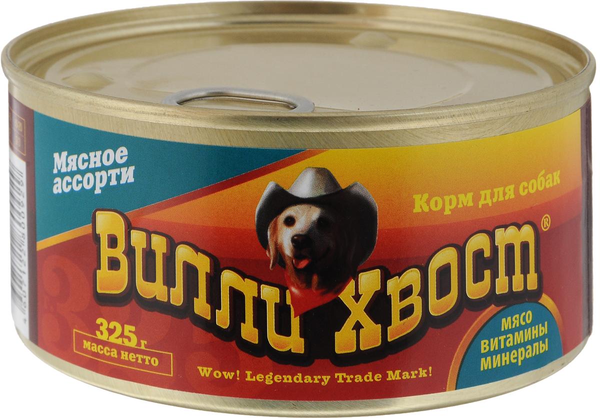 Консервы для собак Вилли Хвост, мясное ассорти, 325 г0929Вилли Хвост - мясной паштет для собак. Этот уникальный корм был создан для того, чтобы вы могли побаловать свою собаку незнакомым ей вкусом сразу нескольких, наиболее полезных для нее, видов мяса. Этот корм включил в себя полезные свойства говядины, нежнейший вкус телятины, а также лучшие мясные субпродукты, такие как сердце и печень. Корм содержит все питательные вещества, необходимые для вашего питомца. Товар сертифицирован.