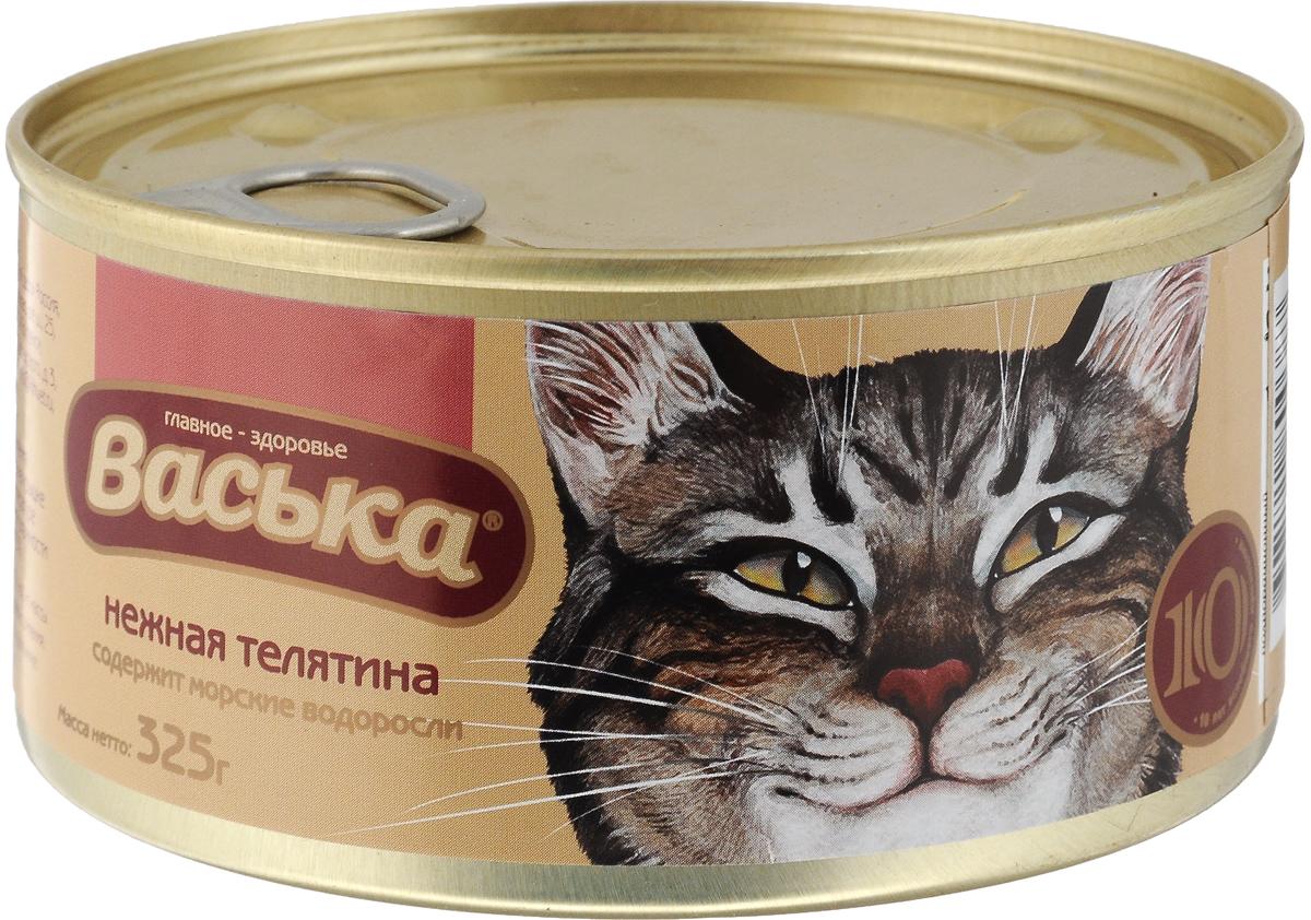 Консервы для кошек Васька, нежная телятина с морскими водорослями, 325 г0387Консервированный корм Васька - нежнейший паштет с морскими водорослями, который придется по вкусу даже самой капризной кошке. Телятина, как и говядина, богата полноценными белками, однако в отличие от последней, содержит мало жира и соединительной ткани, что идеально подходит для привередливых кошек. Корм обеспечит оптимальное пищеварение и комфорт вашему питомцу. Товар сертифицирован.
