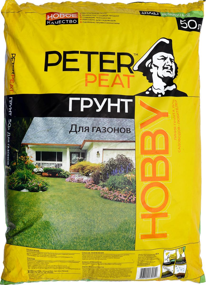 Грунт Peter Peat Для газонов, 50 лХ-16-50Питательный грунт Peter Peat Для газонов применяется для создания газона и других элементов ландшафтного дизайна. Обеспечивает быстрый рост газонных трав и их равномерность. Содержание основных питательных веществ: азот (NH4 + NO3) 165 мг/л, фосфор (P2O5) 155 мг/л, калий (K2O) 290 мг/л, pHсол не менее 5,5 мг/л. Массовая доля влаги: не менее 65%.