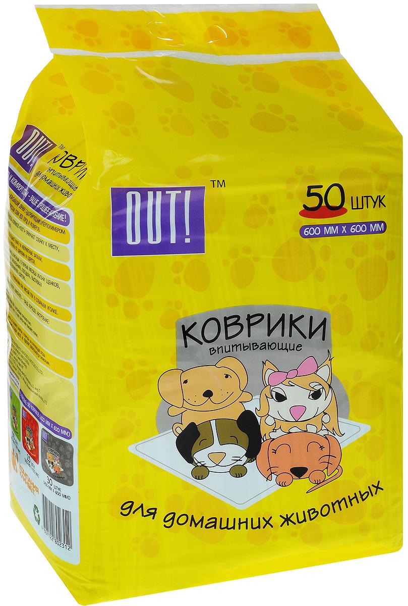 Коврики для домашних животных OUT!, впитывающие, 60 х 60 см, 50 шт2312Впитывающие коврики OUT! предназначены для крупных пород собак и кошек. Коврики имеют слой адсорбирующего суперполимера, превосходно впитывающего влагу и поглощающего неприятные запахи. Обработка впитывающих ковриков OUT! специальным составом привлекает животных, облегчая таким образом процесс приучения собаки к пользованию туалетом. Использование: впитывающие коврики незаменимы в период лактации, в первые месяцы жизни щенков и котят, при специфических заболеваниях, поездках, выставках и на приеме у ветеринарного врача. Коврик можно применять в качестве чистого пола в собачьем уголке. Коврики удобно применять в туалетных лотках. Состав: целлюлоза, впитывающий суперполимер, нетканое полотно, полиэтилен.