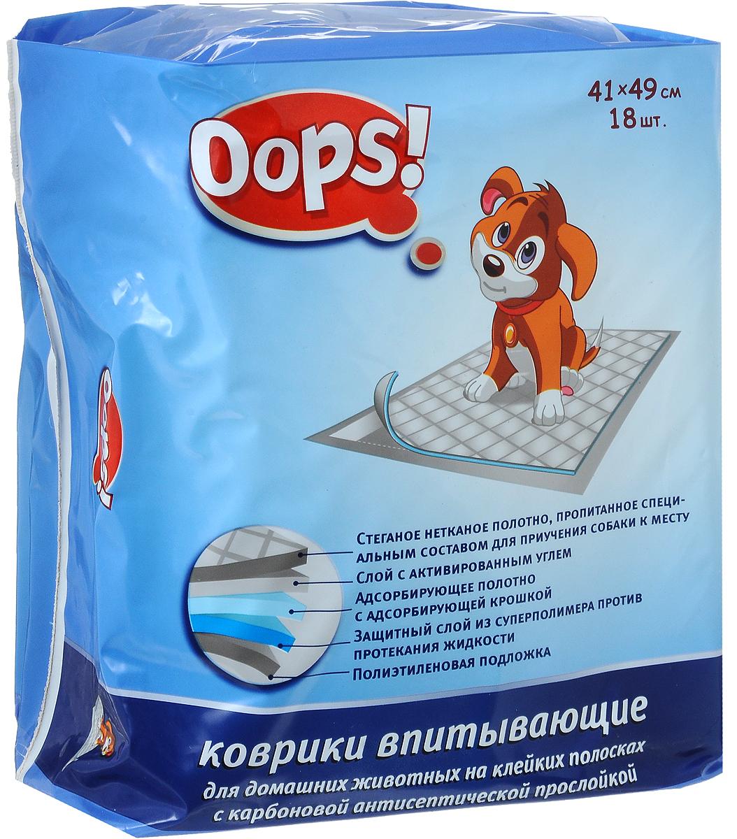 Коврики для домашних животных OOPS!, впитывающие, на клейких полосках, 41 х 49 см, 18 шт3678Впитывающие коврики OOPS! с адсорбирующим суперполимером для щенков и взрослых собак всех пород и размеров. При производстве ковриков используется Sumitomo - японский материал с лучшей в мире впитывающей способностью. Коврики OOPS! имеют клейкие полоски, с помощью которых коврик можно закрепить на любой поверхности. Вам просто нужно убрать бумажные полоски с пластикового покрытия и приклеить коврик туда, куда вам удобно. Специальная обработка ковриков OOPS! приучает собаку к месту, облегчает тренировку. Коврики OOPS! поглощают влагу и неприятные запахи, надежно удерживая внутри коврика, не выпуская наружу. Предохраняют поли мебель от царапин и шерсти. Незаменимы в период лактации, в первый месяц жизни щенков, при специфических заболеваниях, в поездках, выставках и на приеме у ветеринарного доктора. Состав: целлюлоза, впитывающий суперполимер, нетканое полотно, полиэтилен, активированный уголь.