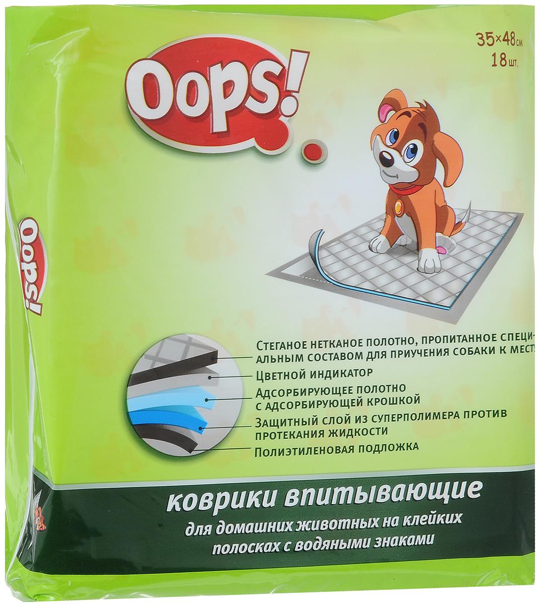 Коврики для домашних животных OOPS!, впитывающие, на клейких полосках, 35 х 48 см, 18 шт3654Впитывающие коврики OOPS! с адсорбирующим суперполимером для щенков и взрослых собак всех пород и размеров. При производстве ковриков используется Sumitomo - японский материал с лучшей в мире впитывающей способностью. Коврики OOPS! имеют клейкие полоски, с помощью которых коврик можно закрепить на любой поверхности. Вам просто нужно убрать бумажные полоски с пластикового покрытия и приклеить коврик туда, куда вам удобно. Специальная обработка ковриков OOPS! приучает собаку к месту, облегчает тренировку. Коврики OOPS! поглощают влагу и неприятные запахи, надежно удерживая внутри коврика, не выпуская наружу. Предохраняют поли мебель от царапин и шерсти. Незаменимы в период лактации, в первый месяц жизни щенков, при специфических заболеваниях, в поездках, выставках и на приеме у ветеринарного доктора. Состав: целлюлоза, впитывающий суперполимер, нетканое полотно, полиэтилен, цветной индикатор.