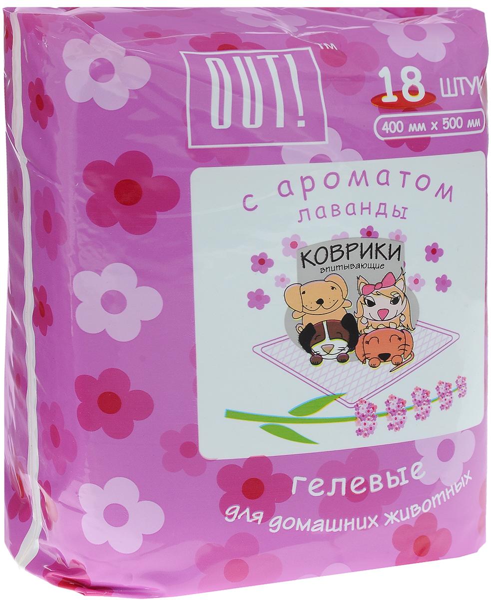 Коврики для домашних животных OUT!, впитывающие, с ароматом лаванды, 40 х 50 см, 18 шт6617Впитывающие коврики OUT! предназначены для собак и кошек. Коврики имеют слой адсорбирующего суперполимера, превосходно впитывающего влагу и поглощающего неприятные запахи. Обработка впитывающих ковриков OUT! специальным составом привлекает животных, облегчая таким образом процесс приучения их к пользованию туалетом. Использование: впитывающие коврики незаменимы в период лактации, в первые месяцы жизни щенков и котят, при специфических заболеваниях, поездках, выставках и на приеме у ветеринарного врача. Коврики удобно применять в туалетных лотках. Состав: целлюлоза, впитывающий суперполимер, ароматизированный слой с запахом лаванды, нетканое полотно, полиэтилен.